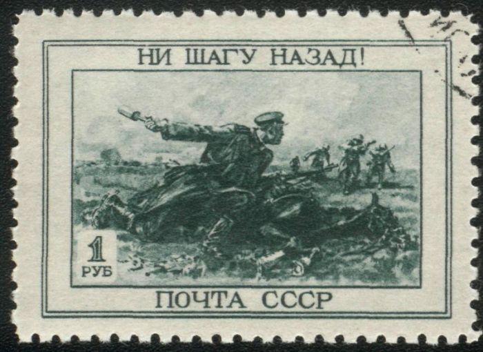Order 227 Stamp